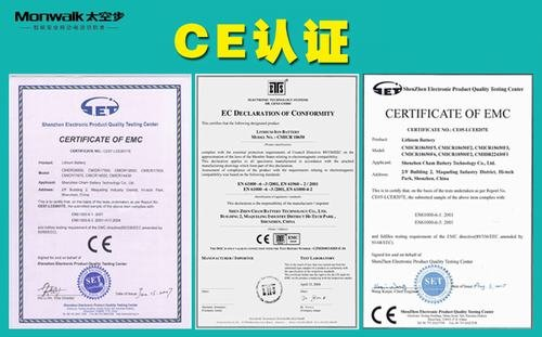 安全移动电源解密,太空步F6250之生产认证