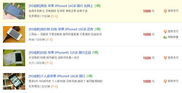 二手手机网上交易骗术揭秘:贪小便宜容易吃大亏