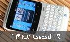 白色HTC Chacha图赏