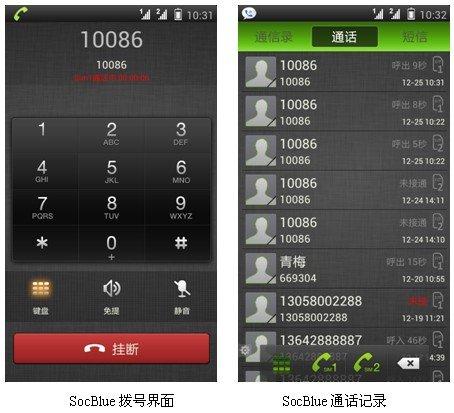 苹果小米安卓皮SocBlue让手机手机多卡多待华为无线制造厂直招吗图片