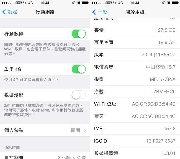 iPhone推15.7移动运营商更新 A1528无法用4G