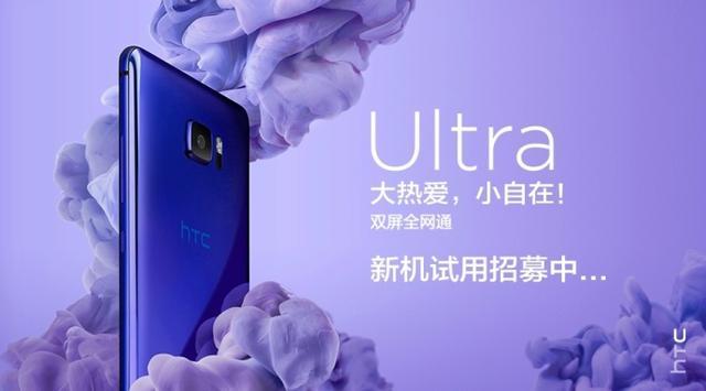 HTC U Ultra国行要来了 骁龙821+主副双屏设计