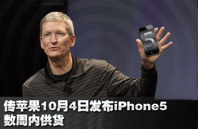 传苹果10月4日发布iPhone5 数周内供货