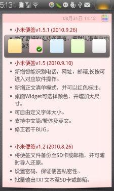 国产精品记事本 Android软件小米便签