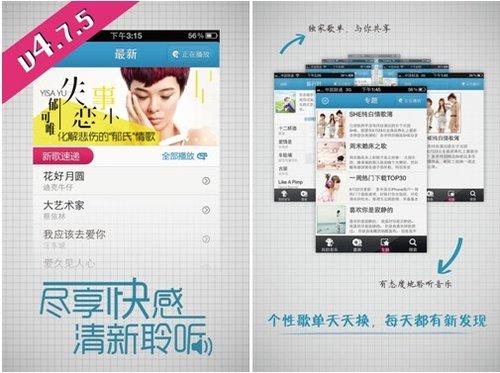 多米音乐iPhone 4.7.5版上线,微信分享走进朋友圈