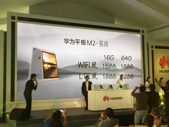 华为发布M2揽阅平板 全高清屏1588元起