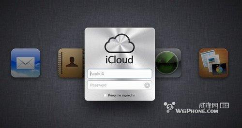 外媒称iCloud漏洞百出 用户随时遭黑客攻击