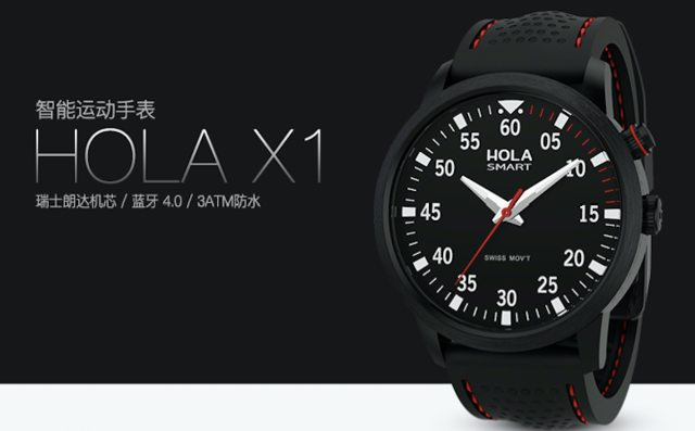 Hola X1运动手表发布 兼具传统设计和智能功能