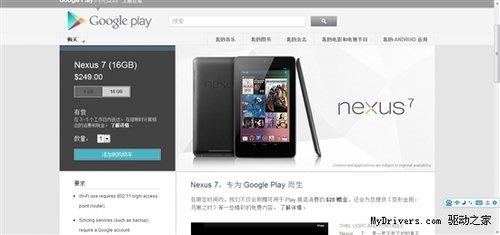 16GB版Nexus 7平板补货 送25美元代金券