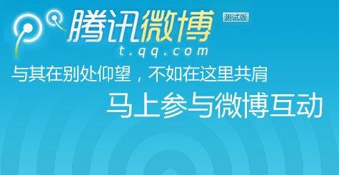 """2010年腾讯网络盛典 微博互""""喊"""""""