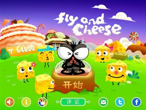 趣味十足休闲游戏 iPad苍蝇与奶酪HD