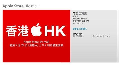 香港Apple Store照片曝光 本周六开业