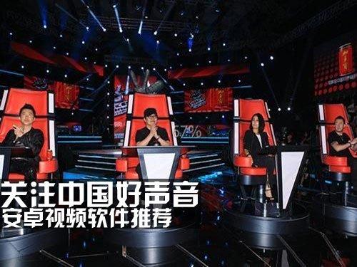 关注中国好视频Android视频软件随时看声音刘亚楼