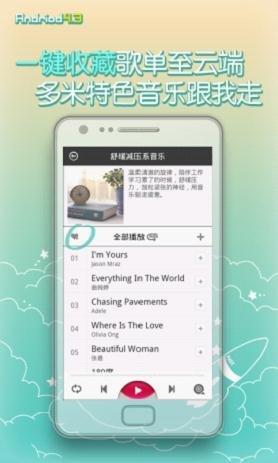 多米音乐安卓4.3版 高速新体验