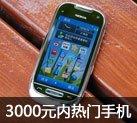 3000元内最受欢迎手机展