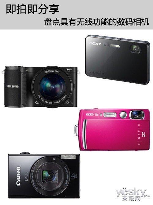 即拍即分享 盘点具有无线功能的相机