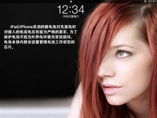 iPad/iPhone电池正确使用和维护技巧
