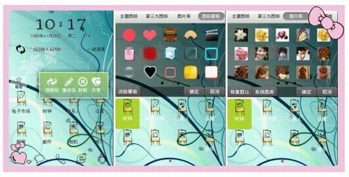 安卓数码女生节最佳情趣手机软件_情趣_腾讯156娃娃桌面图片