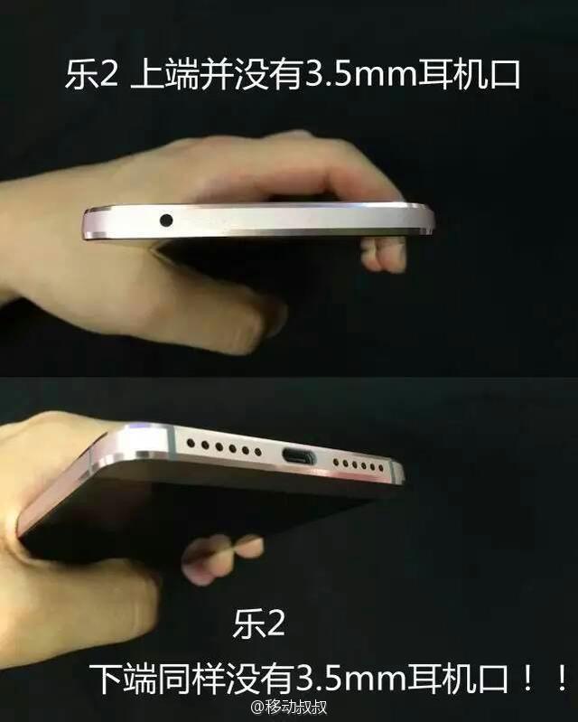 抢先苹果一步?乐视新机取消3.5mm耳机插孔