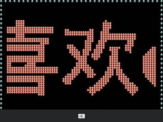 图3 光板播放跑马灯 当然,有时,用户不一定能一次性设计好文字和边框