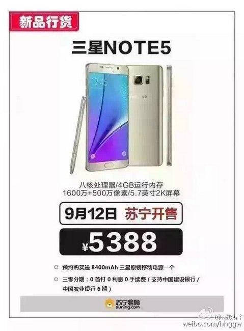 三星Note 5国行售价5388元起 9月12日开卖