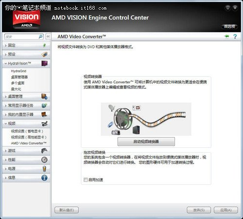 解密:AMD四核Llano APU自带转码实战