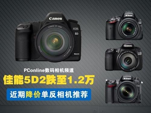 佳能5D2跌至1万2 近期降价单反相机导购