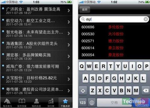 80后告别月光族 6款iPhone理财软件推荐