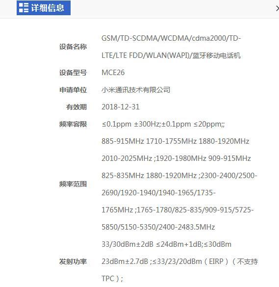 6GB内存版小米6跑分成绩出炉 又有新型号曝光
