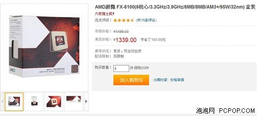 价格小幅上涨 AMD FX-6100网售1339元