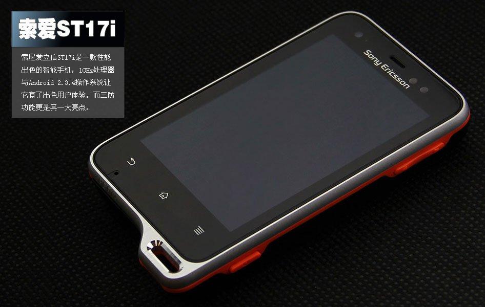 索尼爱立信ST17i评测