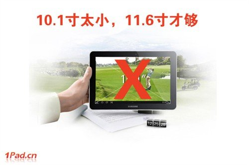 三星11.6寸视网膜屏幕平板或年内发布