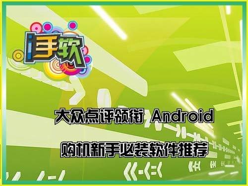 大众点评领衔 Android购机必装软件推荐