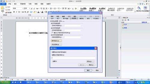 永中office2012进入全面测试阶段