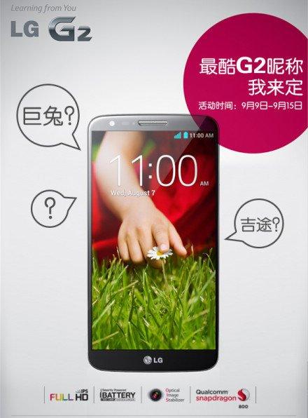 LG G2港行售价公布 16GB版定价4340元