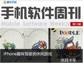 手机软件周刊第15期