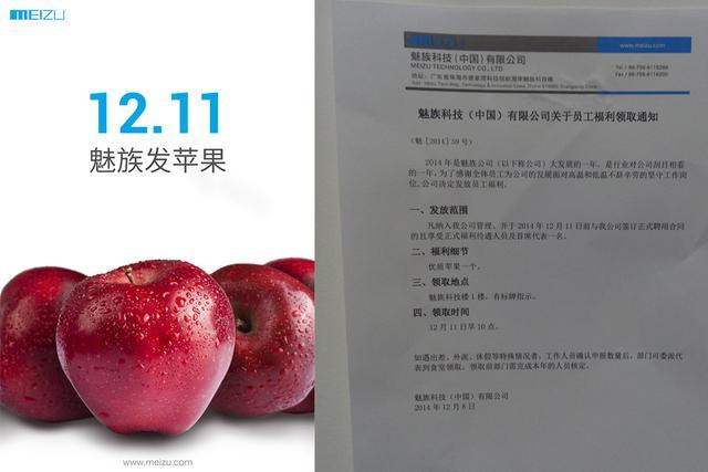 """真的要发""""苹果""""?魅族或为新品发布热身"""