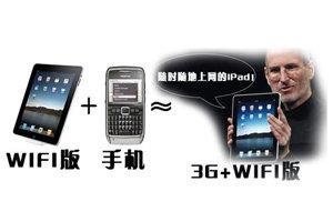 前期准备一:一部3G手机
