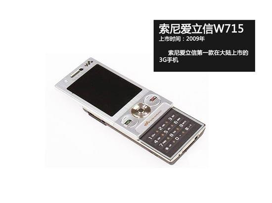 索尼爱立信W715