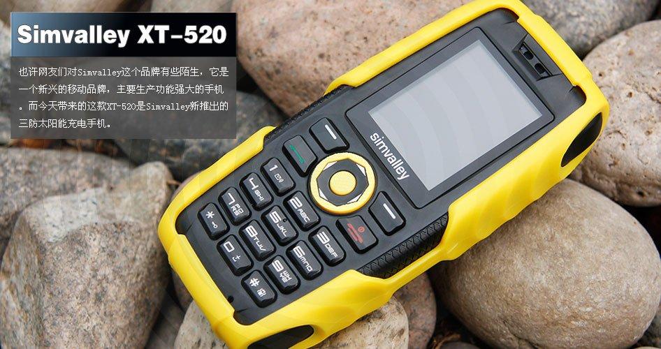 三防太阳能充电 Simvalley XT-520评测