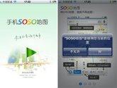 三款手机地图软件评测