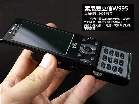 索尼爱立信W995
