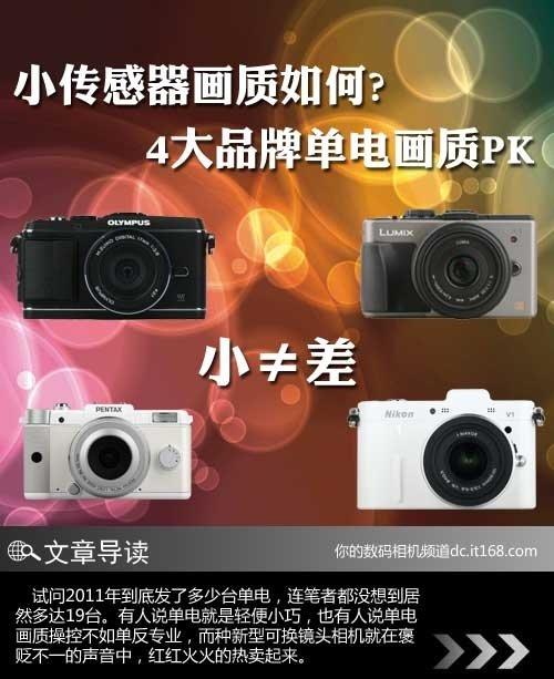 小就差 四款热门微单相机画质全面PK