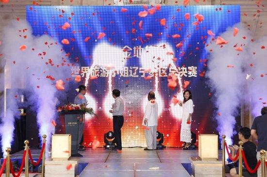 金地集团总冠名2017世界旅游小姐大赛辽宁赛区总决赛新闻发布会盛大启幕