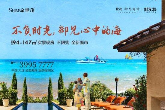 """世茂·御龙海湾""""浪潮音乐节?#20445;?#36992;你一起嗨爆大连!"""