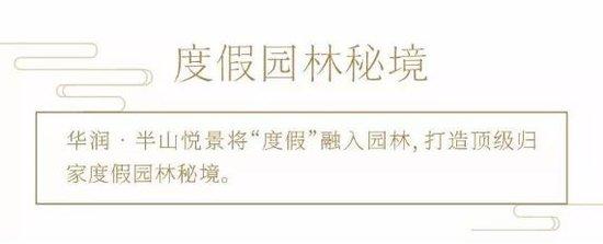 华润·半山悦景世界级度假风园林