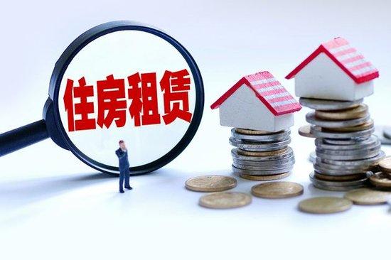 专家建议警惕企业资金风险 积极完善住房租赁制度