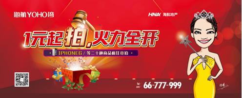 """海航YOHO湾 1元""""拍""""iphone6,完爆淘宝京东双11"""