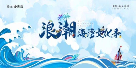"""世茂·御龙海湾""""浪潮音乐节"""",邀你一起嗨爆大连!"""