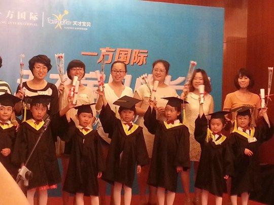 一方国际携手天才宝贝早教中心彰显教育风采图片